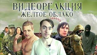 Видеореакция - Желтое Облако