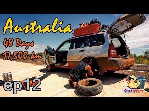 [EP12] ทัวร์ก๊าบๆ Australia 48 days 17,500 km รอบทวีป - อาบน้ำยังไงกับจระเข้?