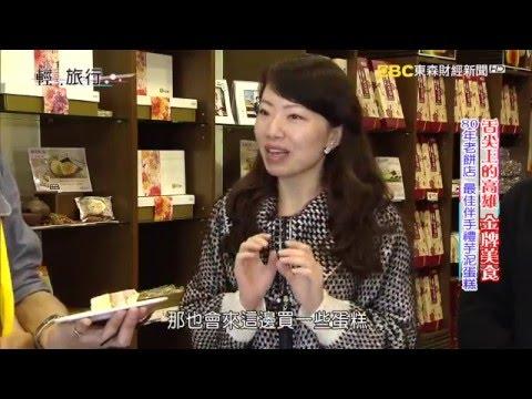 2016-04-16《輕旅行》高雄金牌美食