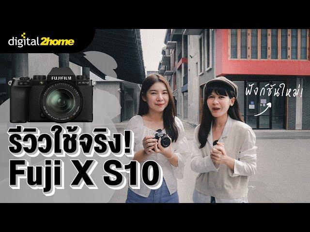 รีวิวแบบใช้จริง Fujifilm X-S10