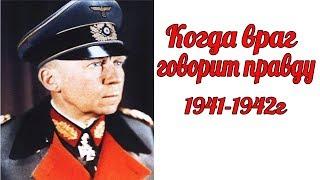 """""""Когда враг говорит правду"""". Немецкий генерал Г.Хейнрици о русских и 1941-1942г."""""""