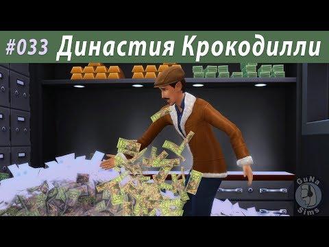 The Sims 4 Династия Крокодилли #033 Деньги любят счет