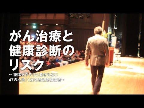 近藤誠/がん治療と健康診断のリスク