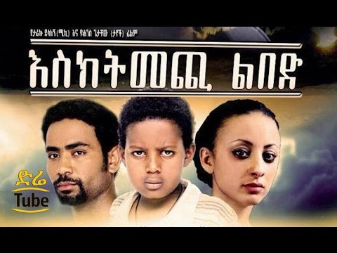 Esketemechi Libed (እስክትመጪ ልበድ) NEW! Amharic Full Movie from