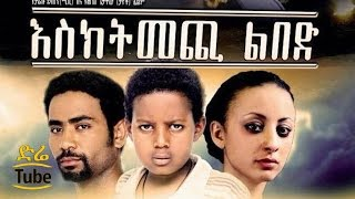 Esketemechi Libed (እስክትመጪ ልበድ) NEW! Amharic Full Movie from DireTube 2016