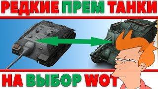 РЕДКИЕ ПРЕМИУМ ТАНКИ НА ВЫБОР! ДЕНЬ ПРЕМА БЕСПЛАТНО ЗА ЛБЗ! ИГРА ПО МОТИВАМ ТАНКОВ world of tanks