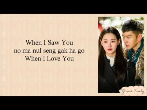 범키 (BUMKEY) - When I Saw You [화유기 OST Part 2] Easy Lyrics