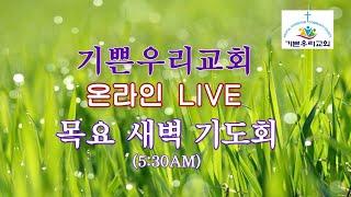 온라인 목요새벽기도회  9/17/2020 – '끝까지 …