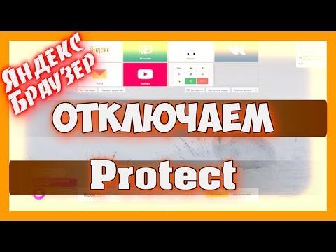 Как удалить протект в яндекс браузере