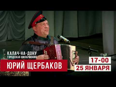 Концерт Юрия Щербакова