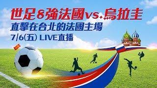 世足8強法國vs.烏拉圭 直擊在台北的法國主場|三立新聞網SETN.com