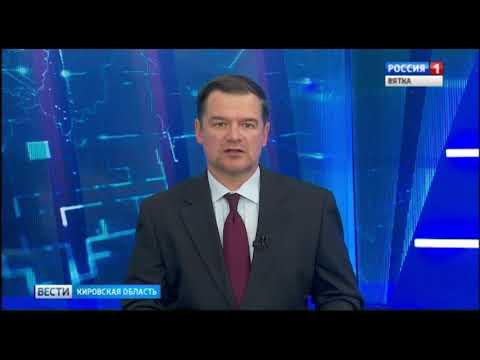 Вести. Кировская область (Россия-1) 16.08.2019(ГТРК Вятка)
