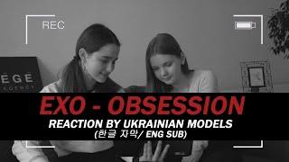 EXO 엑소 - 'Obsession' 우크라이나 모델 반응! (한글 자막/ ENG Sub)