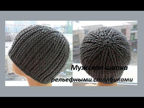 мужская шапка рельефными столбикамиmens Crocheted Hat шапка 80