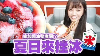 夏日親手做西瓜冰🍉🍧偷加醬油整老闆!?🙊│廢物生活系列 │feat.@酷炫老師 @孫生又來了