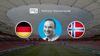 Прогноз Константина Генича: Германия — Норвегия