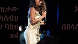 Yeshi Demelash - (ብትመጣልኝ) Ethiopian Music 2016 - Lyrics