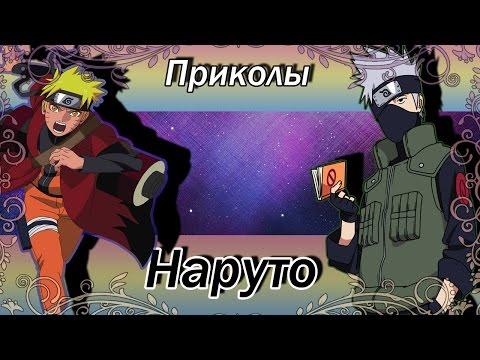 Прикольные картинки из Наруто (Naruto)