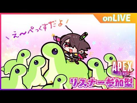【APEX】ちゃんぴおん?獲れらァ!【リスナー参加型】