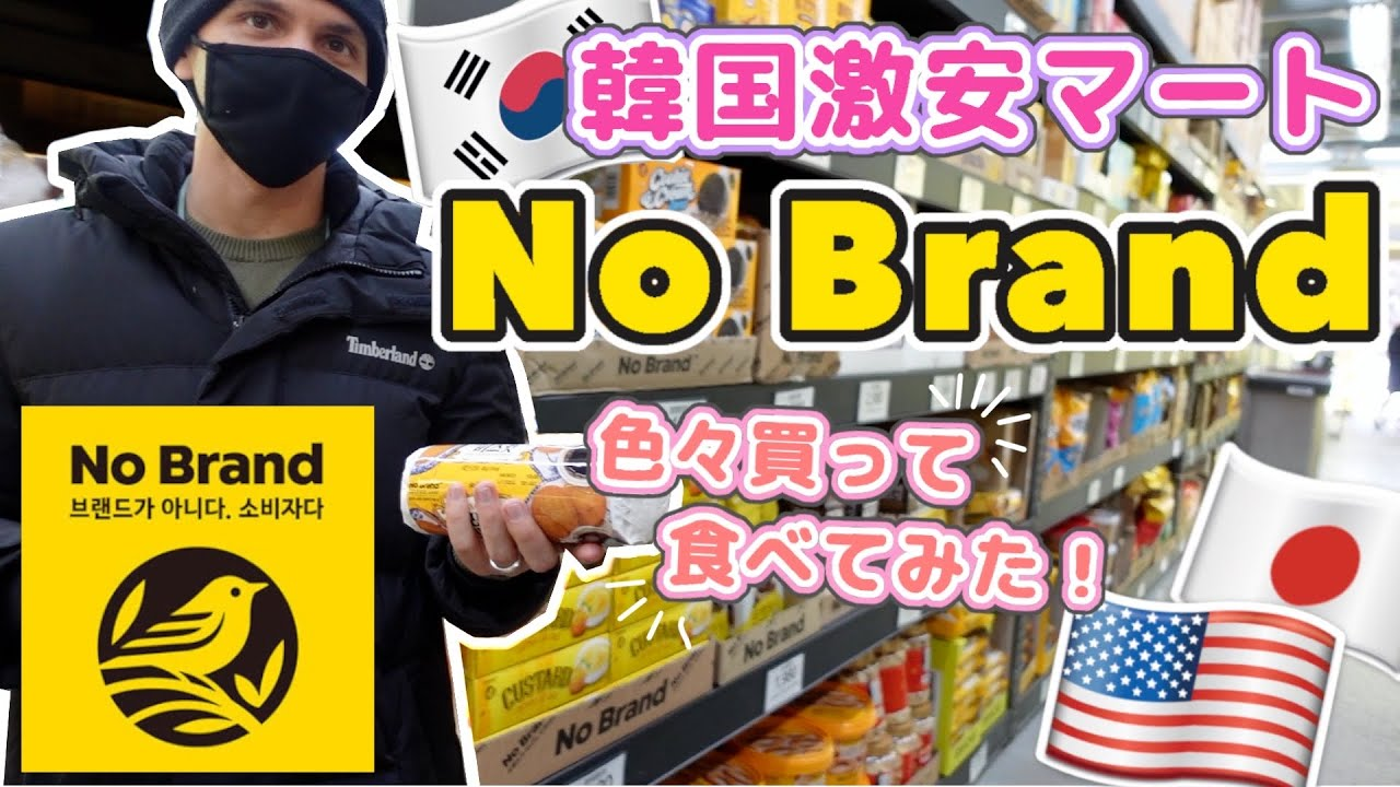 【激安韓国スーパー】人気のNoBrandでお買い物‼︎‼︎【Shop with us!】国際結婚   子育て  ハワイから韓国へ