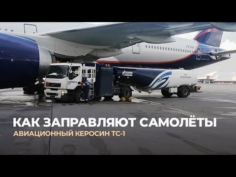 Как заправляют самолёты?