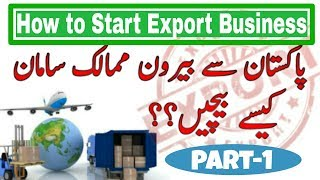 Export Business Detaills in Pakistan | Business Formation and Documentation | Business School