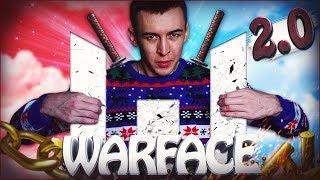 WARFACE 2.0 - НУЖЕН ли ОН НАМ?!