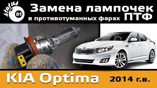 Замена ламп ПТФ Киа Оптима / Киа Оптима видео / Противотуманные фары Киа