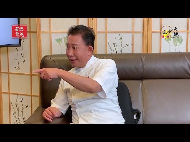 三少天地 - 國際電視名廚 甄文達 Part 3