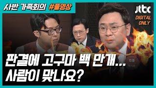 [가족회의] 지적장애 여친 몸에 훼손 후 '자물쇠' 채운 남성...판결은?|JTBC 사반 가족회의
