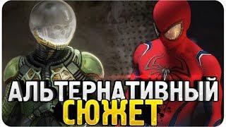 Новый Человек-паук 3 - Альтернативный сюжет фильма/Часть 1