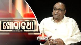 Khola Katha Ep 560 16 Aug 2018   Dr. Damodar Rout - Politician   Exclusive Interview - OTV