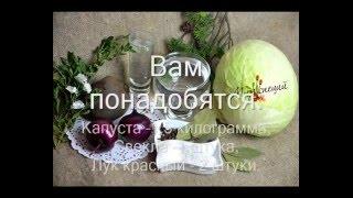 Пряная маринованная капуста со свеклой (Pickled cabbage with beets)