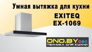 Обзор кухонной вытяжки Exiteq EX-1069 (Zara 90)