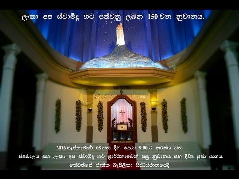 150th novena for our lady of lanka