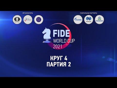 Кубок мира ФИДЕ 2021 | 4 Круг - 2 Партия |