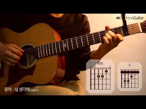널 생각해 Thinking About You - 윤하 Younha | prod. by 이찬혁 of 악동뮤지션 | 기타 연주, Guitar Cover, Lesson, Chords