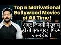 Best Hindi Motivational Movies   Inspiring Bollywood Movies   Motivational Movies for Students