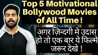 Best Hindi Motivational Movies | Inspiring Bollywood Movies | Motivational Movies for Students
