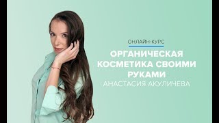 Онлайн интенсив курс Анастасии Акуличевой | Создание органической косметики своими руками