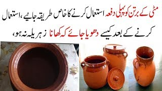how to clean clay pots for cooking mud pot for cooking Clay Cooking Pots Cure Mud Pots