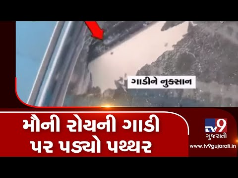 Mouni Roy slams Mumbai Metro officials after rock falls on her car | Tv9GujaratiNews Mp3