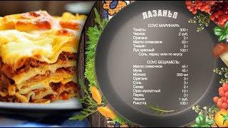 Как готовить лазанью? Рецепт шеф-повара