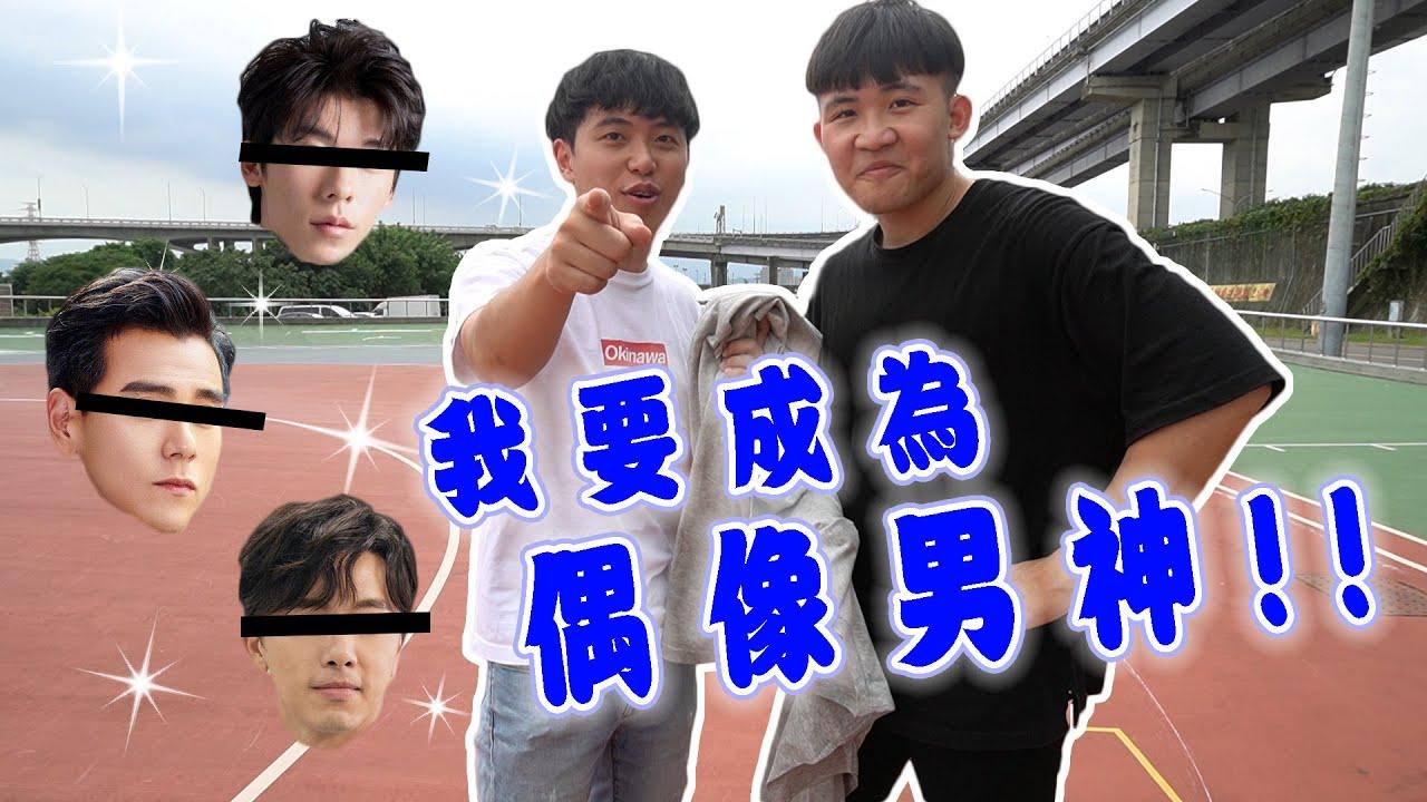 什麼男孩Whatboys | 目標成為偶像男神,粉絲後援會準備開起來!? EP.8