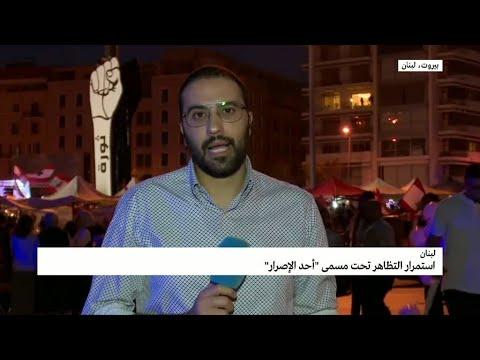 اللبنانيون يواصلون مظاهراتهم وسط مخاوف من تفاقم الأزمة الاقتصادية  - 18:00-2019 / 11 / 11