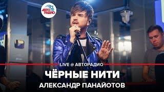 🅰️ Александр Панайотов - Чёрные Нити (LIVE @ Авторадио)