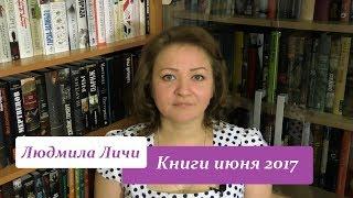 Книги июня 2017