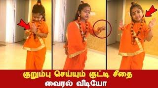குறும்பு செய்யும் குட்டி சீதை வைரல் வீடியோ Tamil News | Latest News | Viral