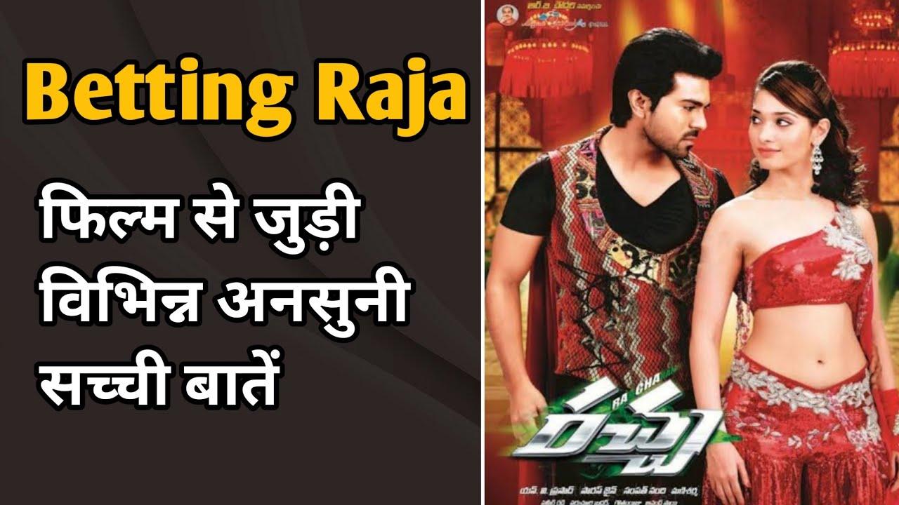 Betting raja full movie in hindi dubbed youtube broadcast nba betting system