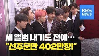 [문화광장] 방탄소년단 정규 4집, 선주문 400만 장…
